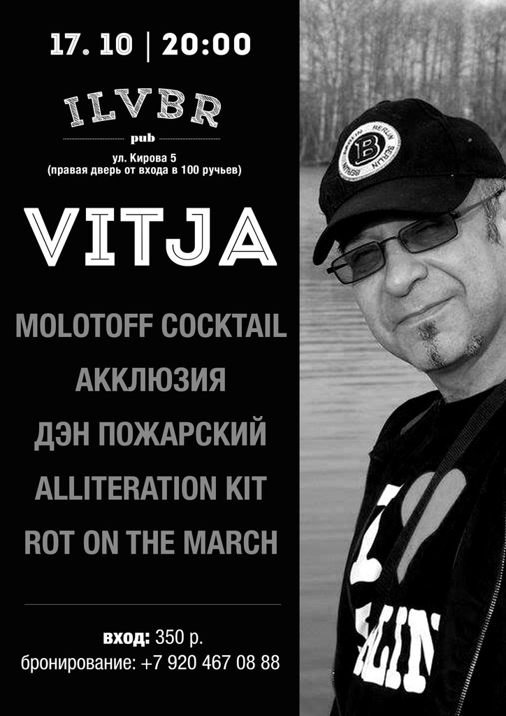 17 октября в Воронеже пройдёт концерт памяти журналиста Виктора Беккера