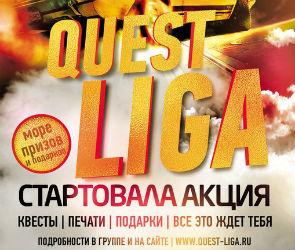 Воронежская Quest Liga: проходи квесты и получай подарки