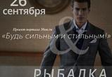 Мужской клуб «Сильный & Cтильный» отправляется на рыбалку