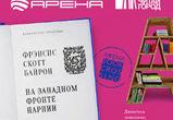 В ТРК «Арена» заработал сервис по обмену книгами