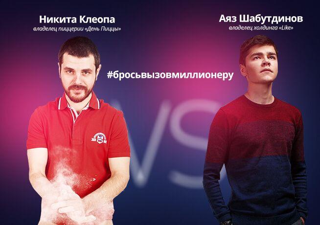 Воронежский предприниматель заключил пари с известным миллионером