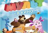 Выходные с детьми: где в Воронеже посмотреть отечественные мультфильмы