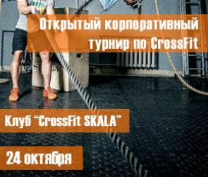 В «CrossFit SKALA» пройдут  первые корпоративные игры