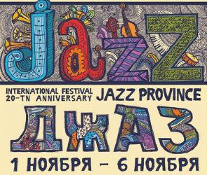 Розыгрыш билетов на фестиваль «Джазовая провинция»