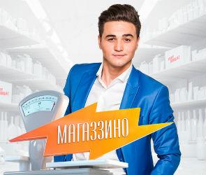 Ведущий «Магаззино» признался, что съемки в Воронеже закончились вызовом полиции