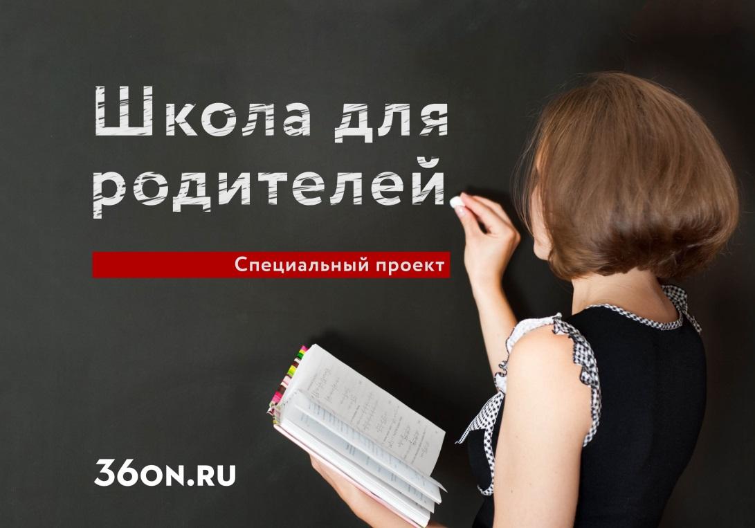 Третий урок «Школы для родителей» будет посвящен проблемам детского зрения
