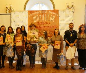 Фестиваль шарлотки в Воронеже: 66 пирогов в помощь детям (ФОТО)