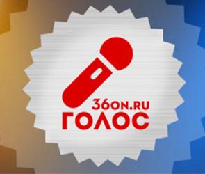 Вокальный конкурс «Голос 36on»: спой и выиграй 20 тысяч рублей