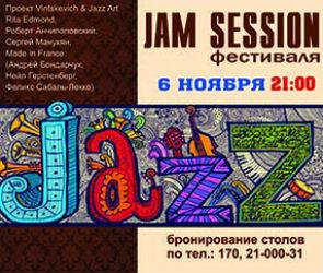 Фестиваль «Джазовая провинция» устроит afterparty для воронежцев