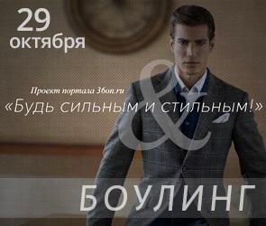 Мужской клуб «Сильный&Cтильный» проводит турнир по боулингу