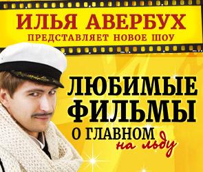 Илья Авербух привезет новое ледовое шоу «Любимые фильмы о главном» в Воронеж