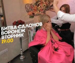 Вторая часть «Битвы салонов» в Воронеже выйдет в эфир 10 ноября (ВИДЕО)
