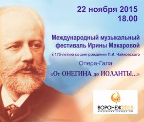 В Воронеже отметят юбилей Чайковского праздничным концертом