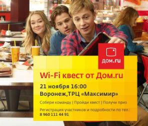 В Воронеже пройдет Wi-Fi квест