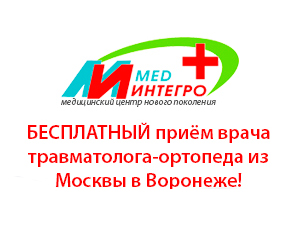 Воронежцы смогут бесплатно обследоваться у травматолога-ортопеда из Москвы