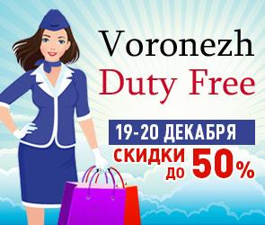 В центре  Воронежа появится зона Duty Free