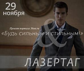 Мужской клуб «Сильный & Стильный» сразится в лазертаг