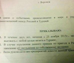 Сотрудникам воронежской компании запрещают поездки в Турцию, грозя увольнением