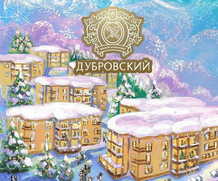 ЖК «Дубровский» устроит новогоднее волшебство для воронежцев