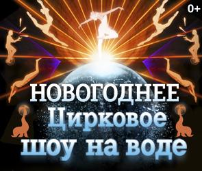 В Воронеже пройдет цирковое шоу на воде (ФОТО)
