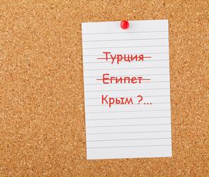 58% россиян считают, что Крым не заменит Турцию и Египет