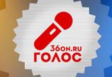 Народное голосование конкурса «Голос 36on»