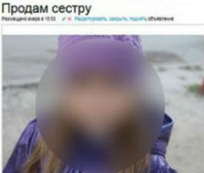 Жительница Воронежа на сайте объявлений пыталась «продать» младшую сестру