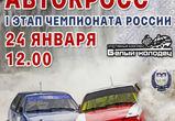 В Воронеже пройдет чемпионат России по зимнему автокроссу