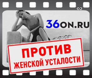 Портал 36on объявляет войну женской усталости