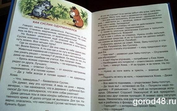 Жительница Липецка пожаловалась на детскую книжку про суслика-наркомана