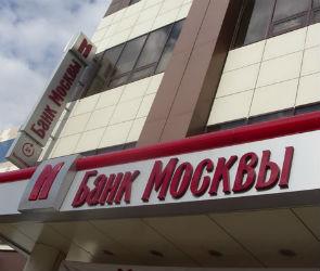 В Воронеже с 5 февраля прекращает свою работу Банк Москвы