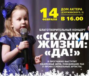 Воронежцев приглашают на второй благотворительный концерт: «Скажи жизни: «Да»