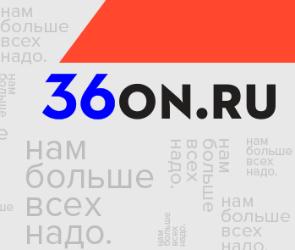 36on вошел в тройку самых интересных интернет-порталов Воронежа