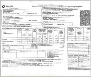 Прокуратура Воронежа проверит обоснованность наценки в квитанциях за отопление