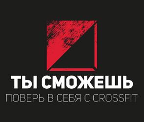 Портал 36on объявляет кастинг на участие в спортивном реалити-шоу «Ты сможешь»