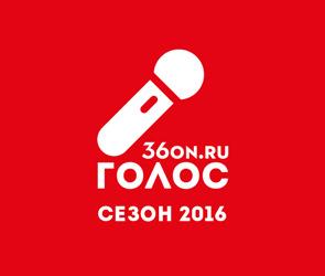 Открыта регистрация на третий караоке-конкурс «Голос 36on»