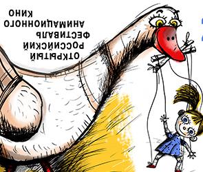 В Воронеже пройдут бесплатные показы лучших современных российских мультфильмов