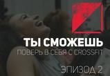 Вторая серия реалити-шоу «Ты сможешь»: боевое крещение кроссфитом пройдено ВИДЕО