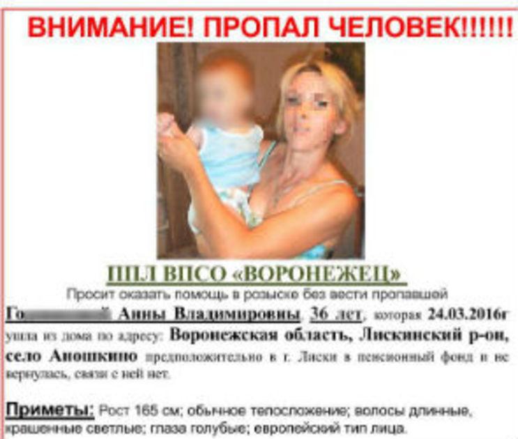 В Воронежской области нашли убийцу пропавшей женщины