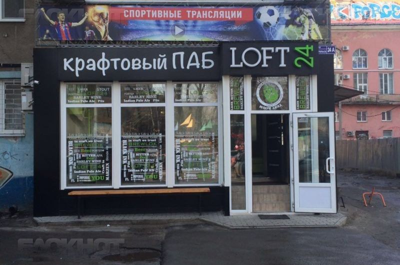 У популярного паба LOFT24 в центре Воронежа пытаются отобрать помещение
