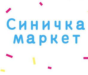 17 апреля в парке «Алые паруса» пройдет дизайнерский маркет «Синичка»