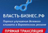 Прямая трансляция «Воронежские овощи – импортозамещение в действии»