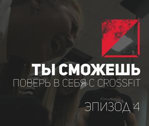 Четвертая серия реалити-шоу «Ты сможешь»: Настоящий Кроссфит ВИДЕО