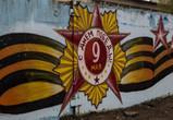 Воронежские активисты разрисовали стену в честь 9 мая