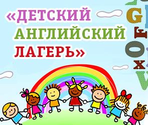 Выберите летний английский развивающий лагерь для своего ребенка