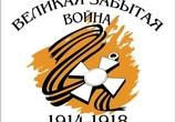 В Воронеже стартует областной творческий конкурс «Великая забытая война»