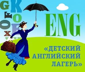 Отдыхаем от школы на английских каникулах (АНКЕТА)
