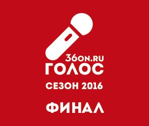 Открыта продажа билетов на гала-концерт «Голос 36on»