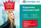 В Воронеже пройдет конкурс красоты среди выпускниц «Мисс Арена-2016»