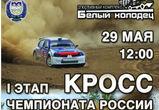29 мая в «Белом Колодце» пройдет первый этап Чемпионата России по кроссу
